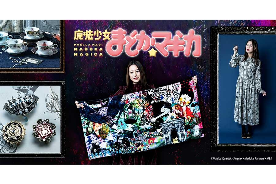 アニメ『魔法少女まどか☆マギカ』のアイテムが、通販会社「フェリシモ」から発売