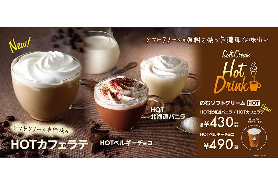 「のむソフトクリーム HOT」
