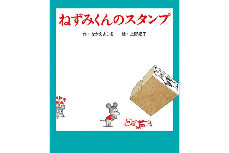 『ねずみくんのスタンプ』絵本付きチケット(グッズ付きチケット)の購入でオリジナル絵本が作れるという (c)なかえよしを・上野紀子/ポプラ社