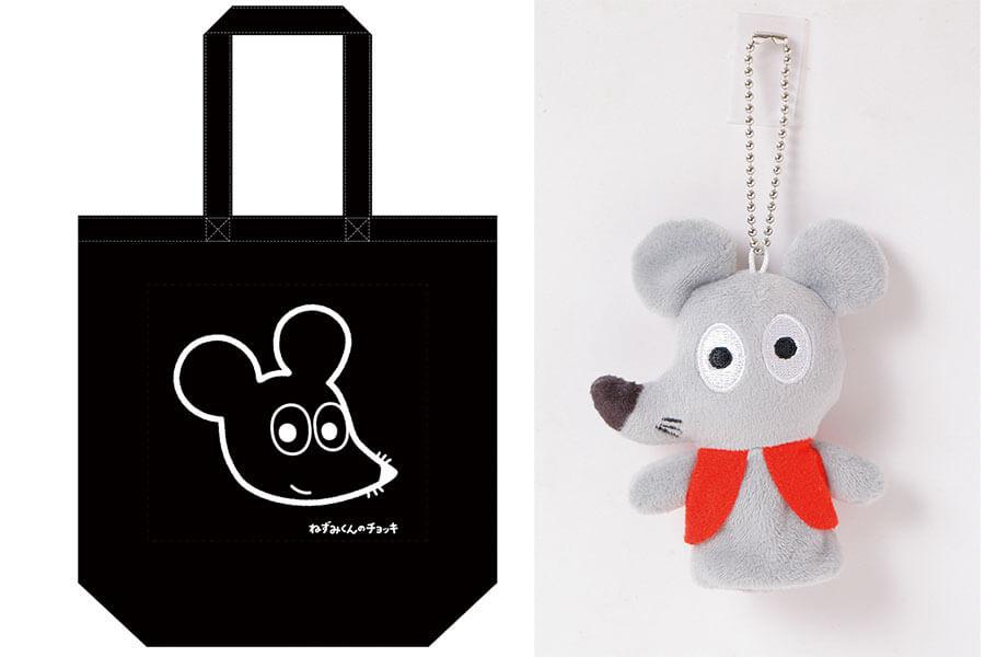 「トートバッグ」(2750円)(左)、「パペットキーチェーン」(880円) (c)なかえよしを・上野紀子/ポプラ社