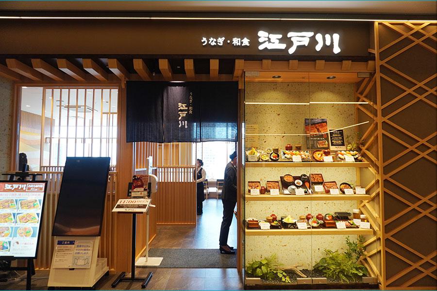 京都で創業し60年以上の老舗「うなぎ・和食 江戸川」