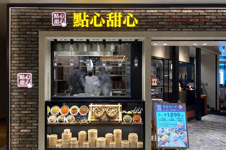 小籠包や点心、台湾スイーツが食べ放題で楽しめる「點心甜心」