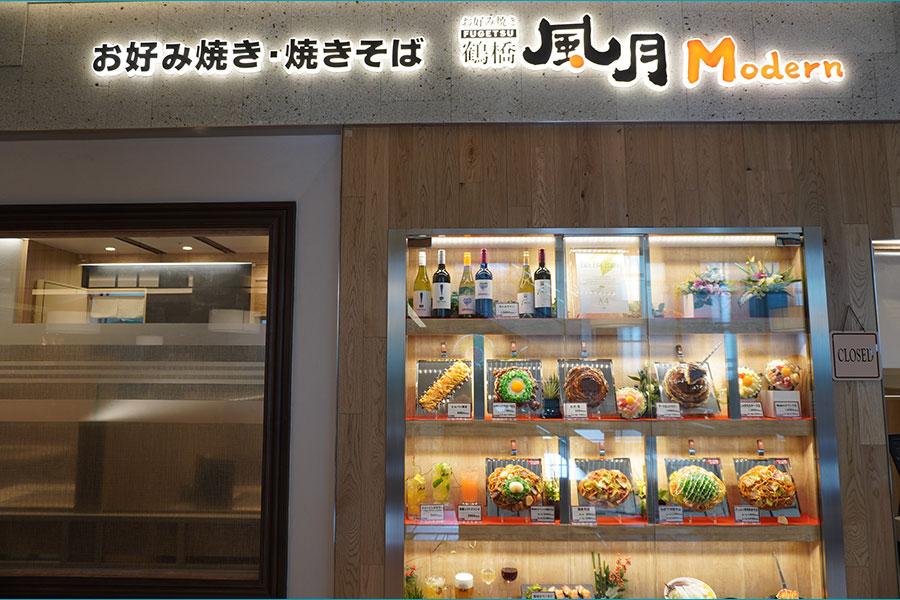 関西を代表する老舗「鶴橋風月Modern」(お好み焼き)