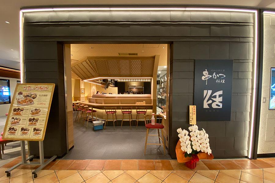 大阪で創業して50年以上を誇る串かつ専門店「串かつ料理 活」