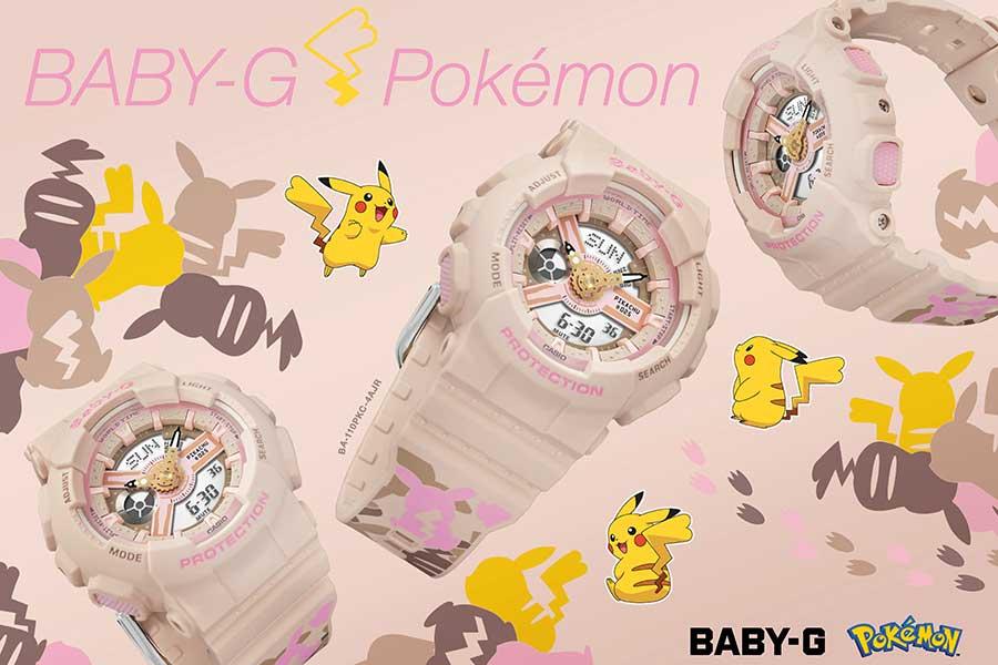 女性向け腕時計ブランド『BABY-G』と『ピカチュウ』のコラボ第2弾が発売