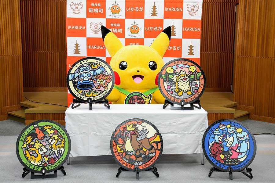 『ポケットモンスター』のマンホール「ポケふた」が1月20日、奈良・斑鳩町に登場