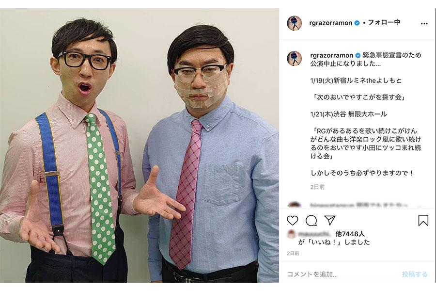 RGのインスタグラムで公開されたおいでやす小田のものまね(左はこがけん)写真はスクリーンショット