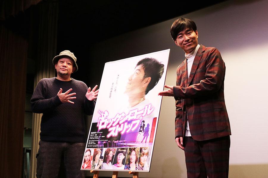 左から木下半太監督、ジャルジャル後藤淳平