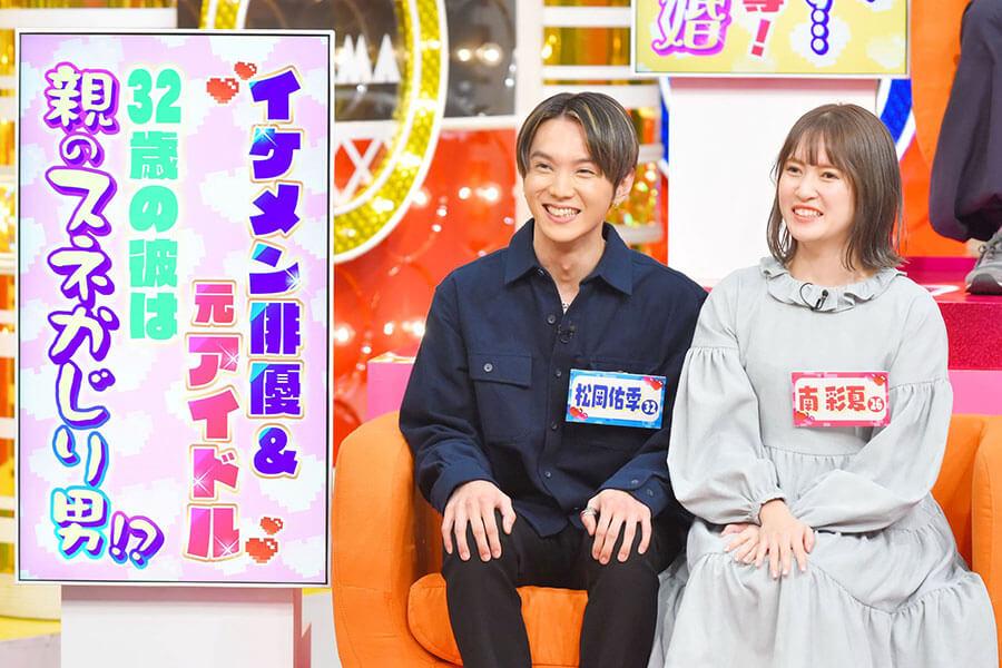 俳優・松岡佑季(左)、元アイドルでタレントの南彩夏カップル(写真提供:MBS)