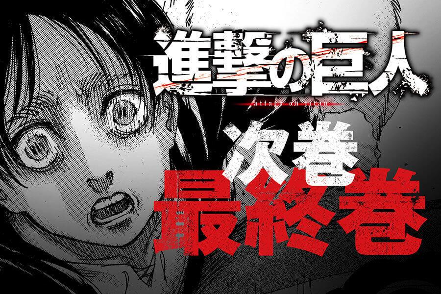 連載11年の『進撃の巨人』、4月に完結 » Lmaga.jp