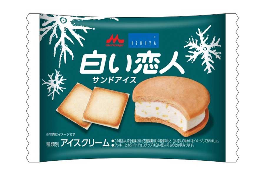 ホワイトチョコチップ入りのアイスをバタークッキーでサンドした「白い恋人サンドアイス」(160円・税別)