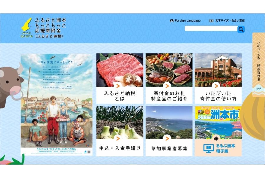 兵庫県洲本市のふるさと納税サイト(画像はスクリーンショット)