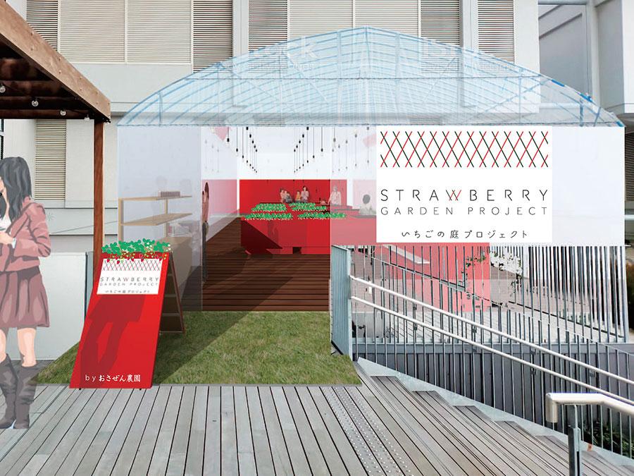 『いちごの庭プロジェクト』会場イメージ