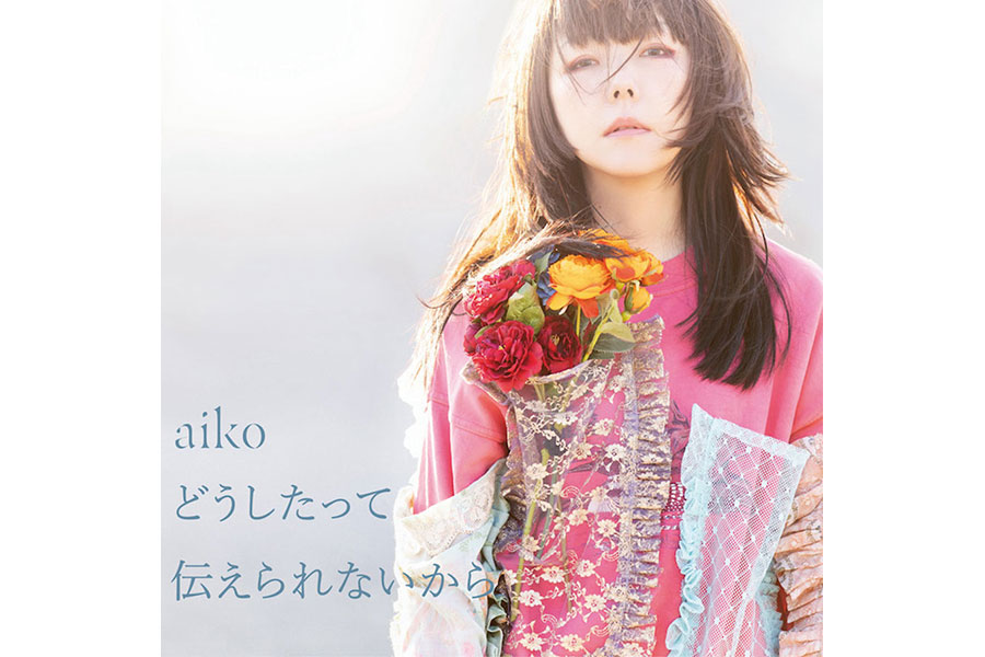 aiko 14th Album『どうしたって伝えられないから』通常盤ジャケット