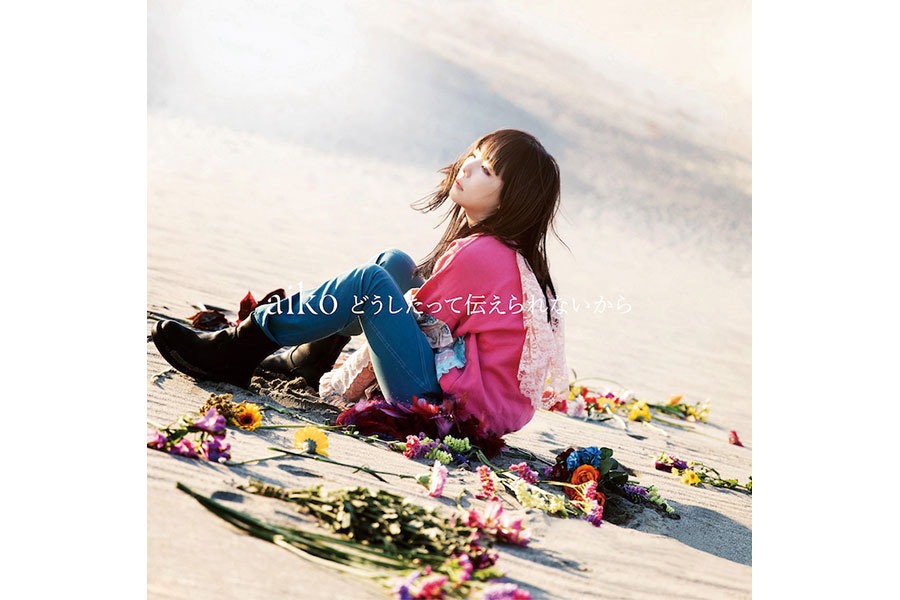 aiko 14th Album『どうしたって伝えられないから』初回限定盤ジャケット