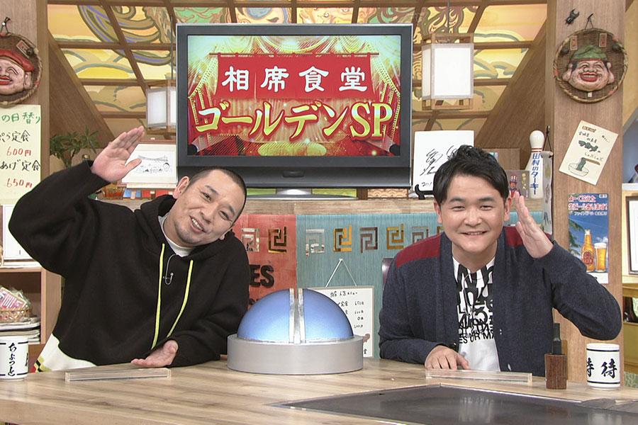 『相席食堂』MCの千鳥(左から大悟、ノブ)(C)ABCテレビ