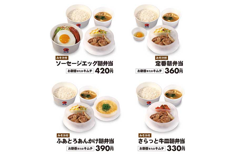 松屋の朝弁当 全4種