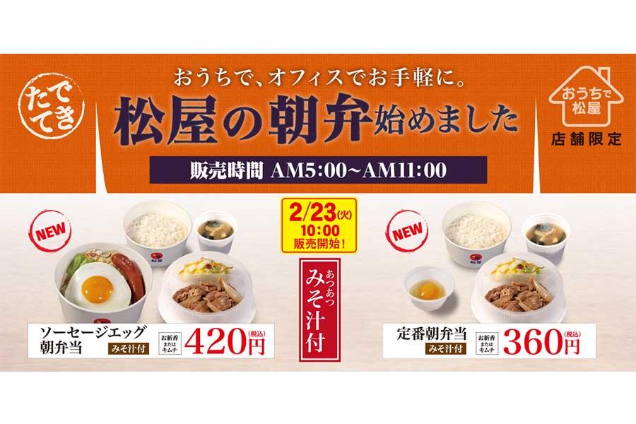 新しく追加された朝弁当の新メニュー