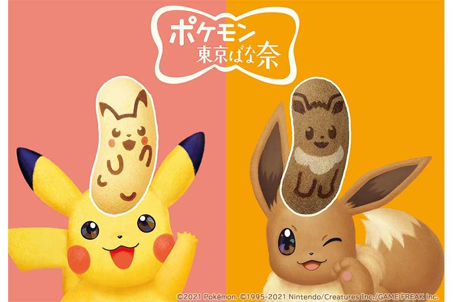 3月13日から関西のコンビニ「セブン—イレブン」で、「ピカチュウ」「イーブイ」デザインが数量限定で販売 ©2021 Pokémon. ©1995-2021 Nintendo/Creatures Inc./GAME FREAK inc.
