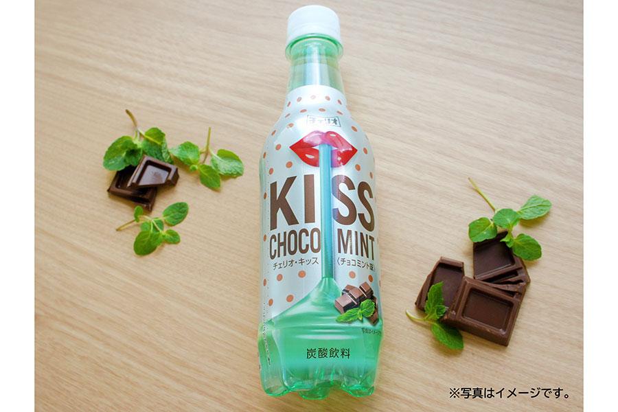 「KISS チョコミント」(オープン価格)