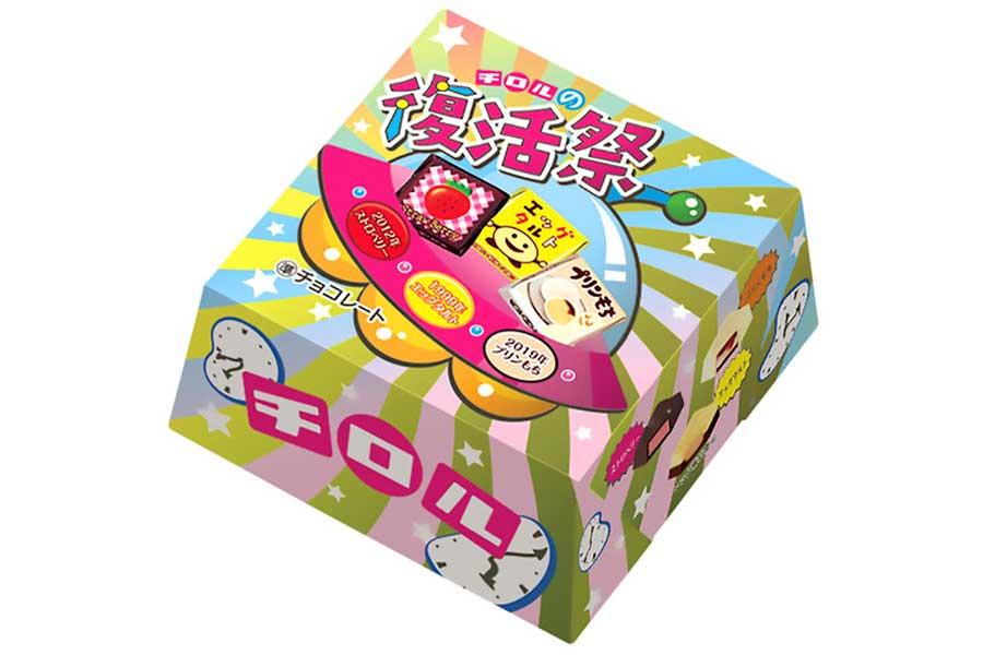 チョコメーカー「チロルチョコ」が2月15日、春のイベント「イースター(復活祭)」に因み、過去の人気商品を復活させたアソートボックスを発売