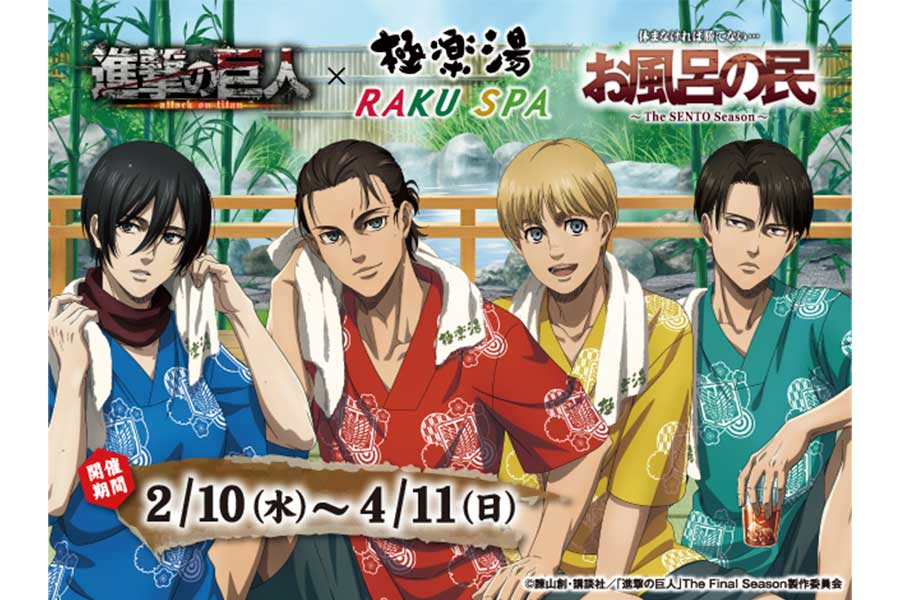 漫画『進撃の巨人』が2月10日より、スーパー銭湯「極楽湯」および「RAKU SPA」でコラボイベントを開催