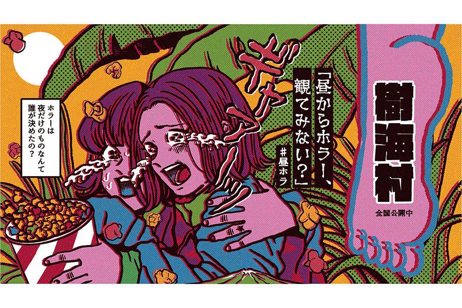 イラストレーター・原田ちあき氏が描く「#昼ホラ」のイメージイラスト