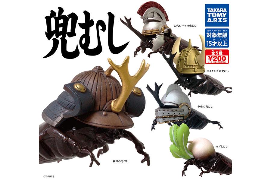 兜むし(全5種・200円)