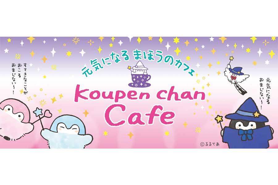 イラストレーター・るるてあによる「コウペンちゃん」をモチーフにしたカフェが、2月26日から大阪・阿倍野で期間限定で開催 ©るるてあ