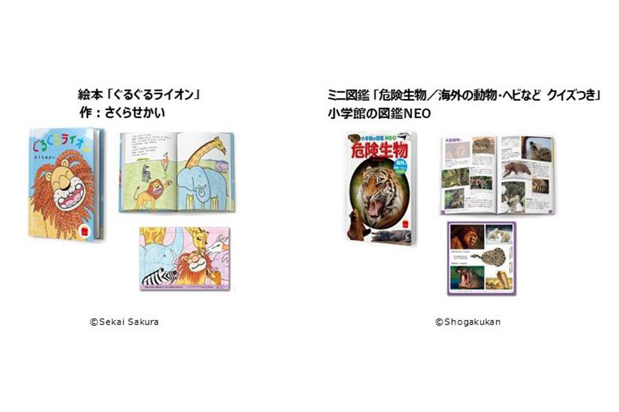 3月5日から絵本「ぐるぐるライオン」とミニ図鑑「危険生物/海外の動物・ヘビなど クイズつき」も登場するマクドナルド