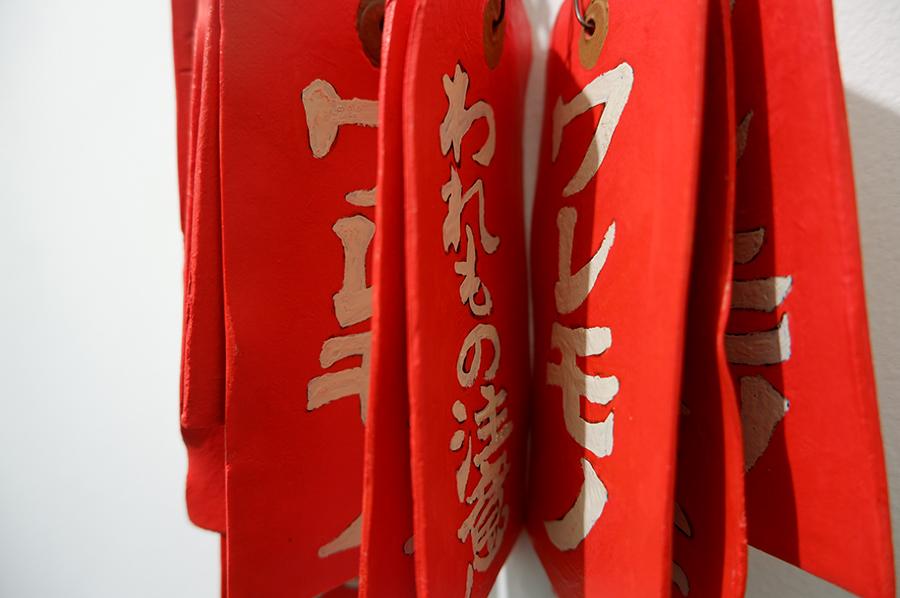荷札の束には「われもの注意」「取扱注意」の文字が(笑)「Work 18-Tag J(mishkm0040)」 (2018) 印刷したセラミックに手彩色・鉄 ※艸居アネックスでの展示