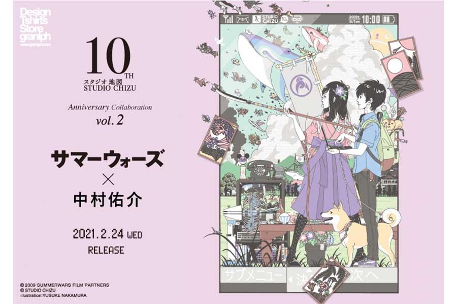 細田守監督によるアニメーション映画『サマーウォーズ』が、人気イラストレーター・中村祐介とコラボ