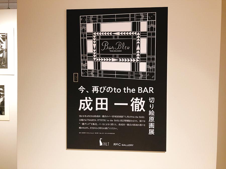 『今、再びのto the BAR 成田一徹 切り絵原画展』ポスター