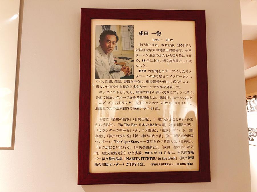 成田一徹さんの経歴