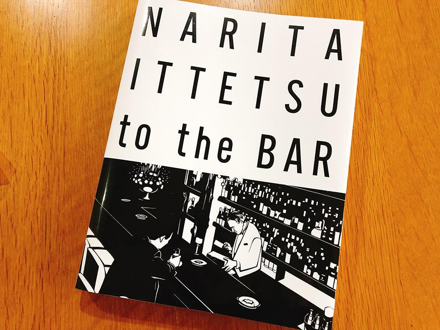 作品集『成田一徹 to the BAR』(2700円・税別)は、バーとバーテンダーの名鑑としても楽しめる。アートディレクターは太田和彦さん