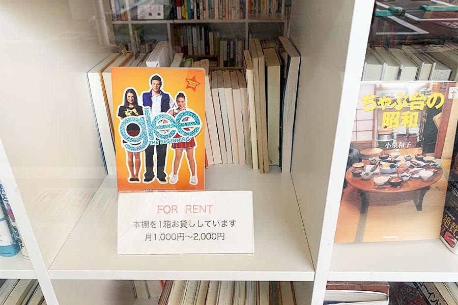 棚は月1000円〜2000円でレンタルできる