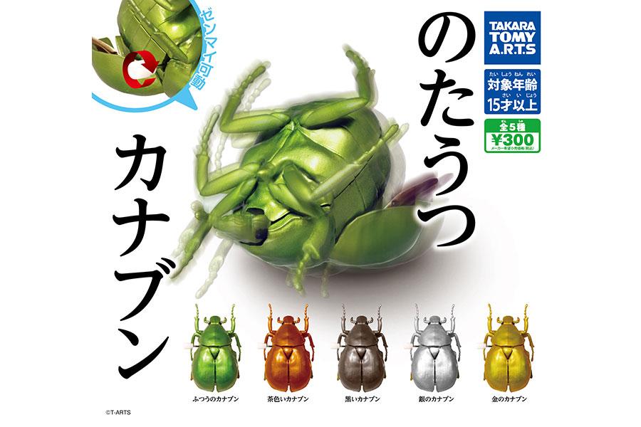 「のたうつカナブン」(全5種・300円)