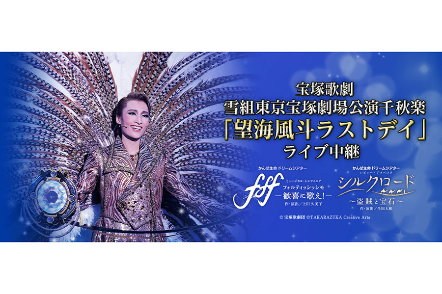 小学生のころより宝塚歌劇を愛し続けてきた雪組・望海風斗が男役最後の姿を見せる