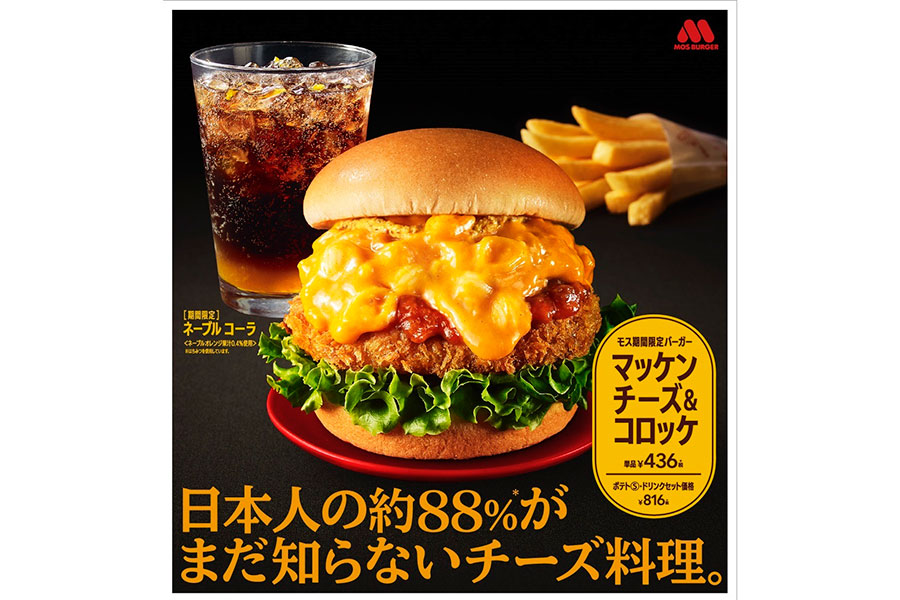 「マッケンチーズ&コロッケ」(436円・税別)