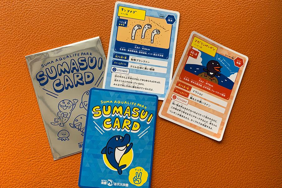 2月20日から来場者に配布されていたスマスイカード。本来は2020年3月に配布予定だったが新型コロナウイルスの影響で延期されていた