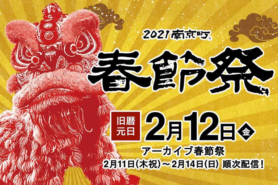 オンライン開催「2021 南京町春節祭」は、4日間の日替わり配信となる