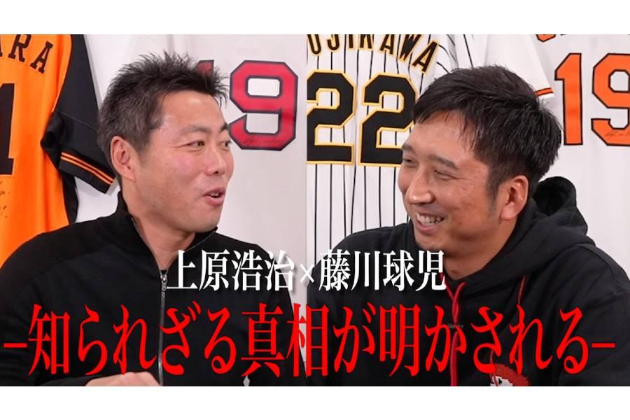 藤川球児の真向勝負』に登場する(左)上原浩治氏と藤川球児氏