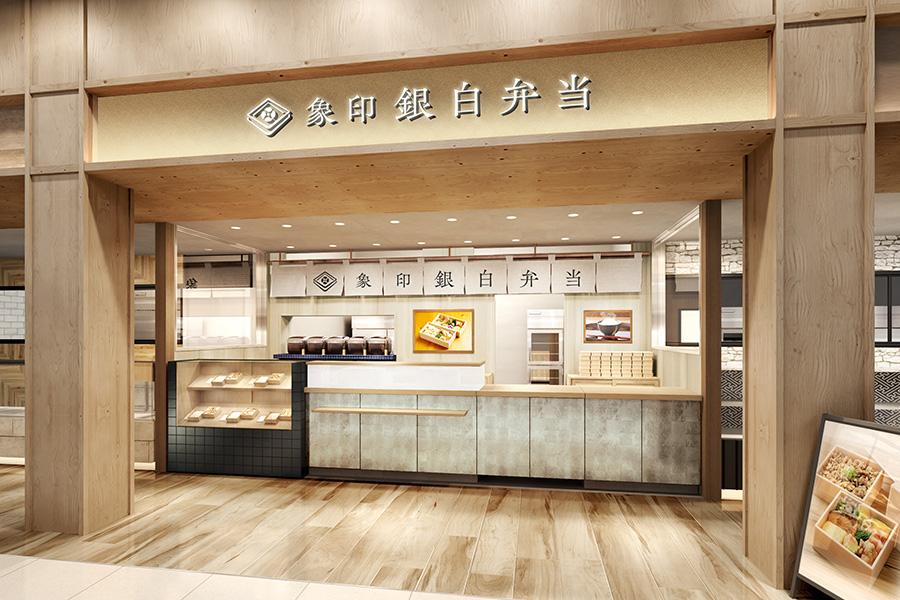 「象印銀白弁当」の店舗イメージ