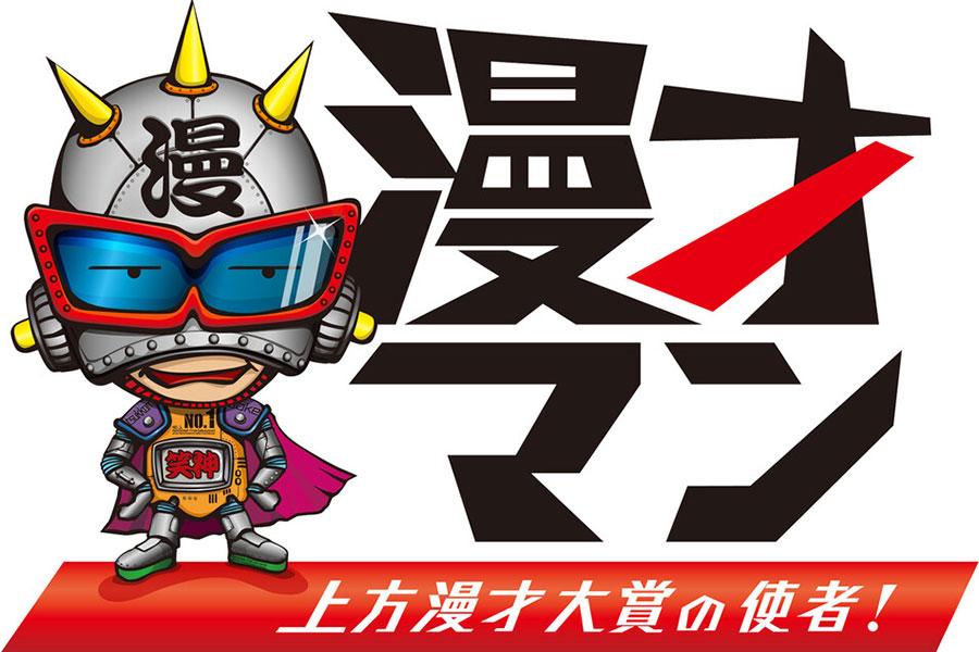 『漫才マン 2021』番組ロゴ