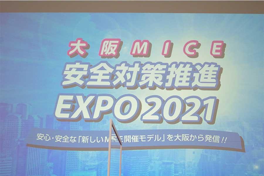 大阪 MICE 安全対策推進EXPO 2021