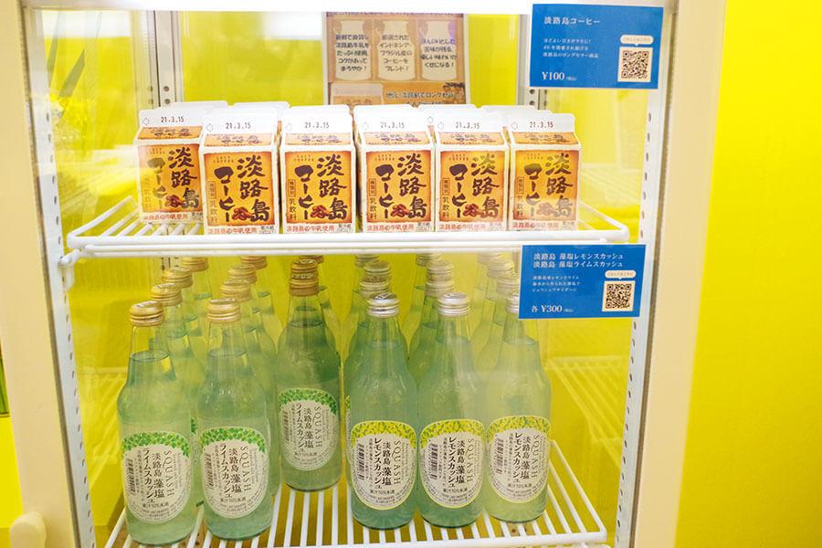 「淡路島牛乳」の「 淡路島コーヒー」(上段)、「道の駅うずしお」の「淡路島 藻塩レモンスカッシュ/ライムスカッシュ」