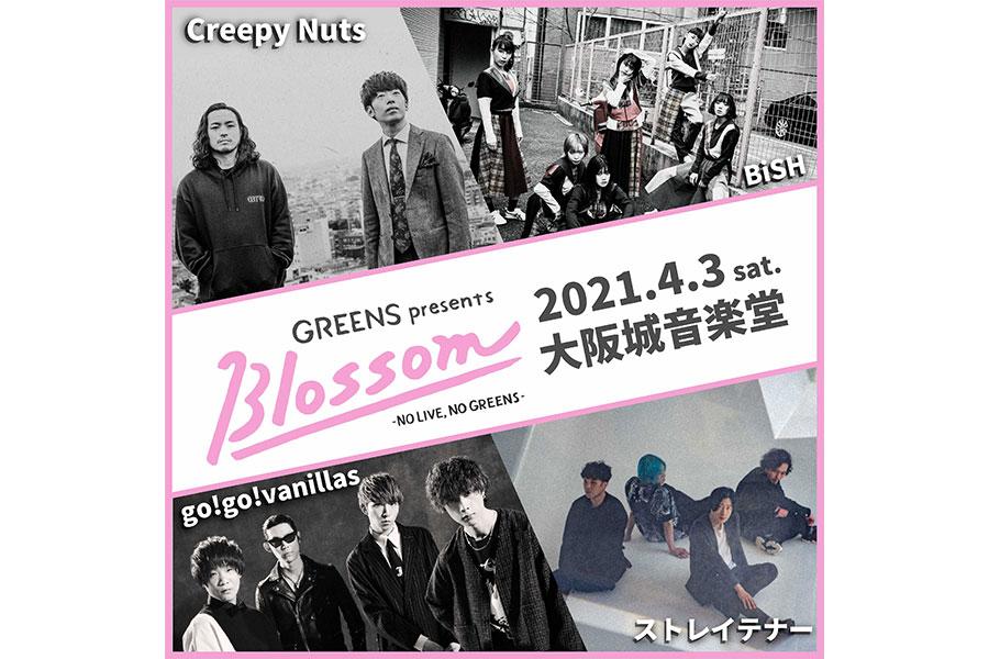 『GREENS presents Blossom – NO LIVE , NO GREENS –』