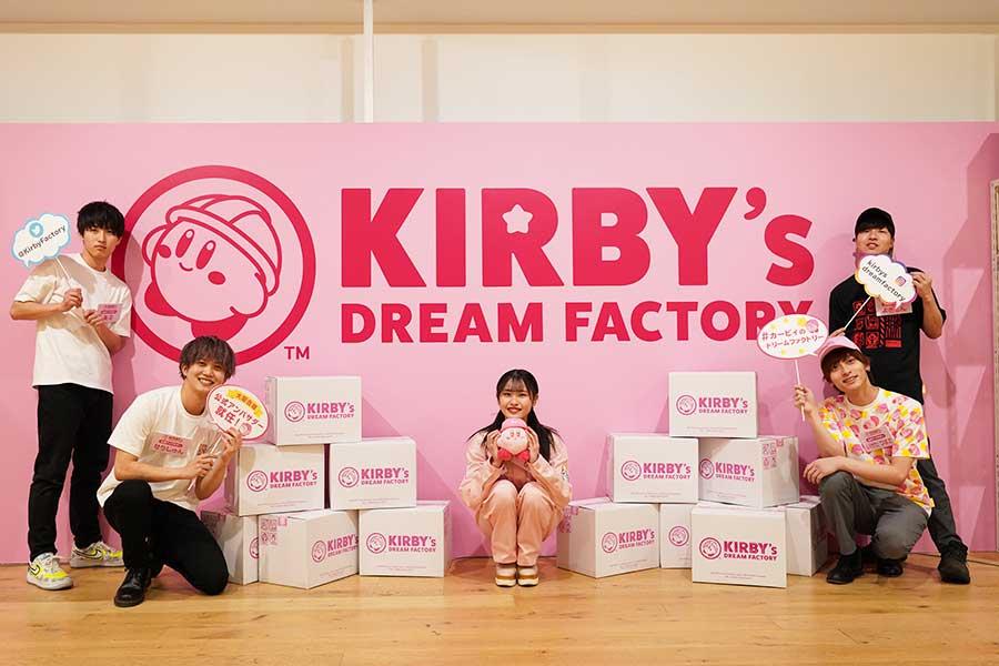 「KIRBY's DREAM FACTORY」のセレモニーに、YouTubeチャンネル『CulTV』のメンバーが登壇