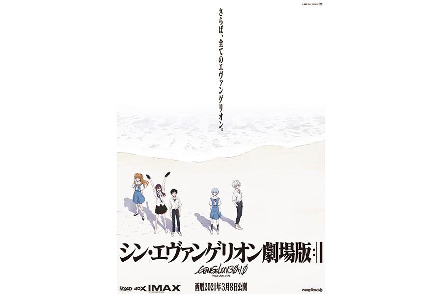 映画『シン・エヴァンゲリオン劇場版』のポスタービジュアル (C)カラー