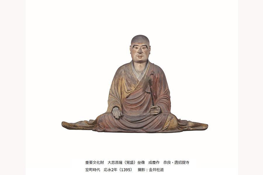 鎌倉時代に唐招提寺を中興した覚盛(かくじょう)上人(諡号は大悲菩薩)。律学の復興に尽力し、戒律復興の祖とも鑑真の再来と称された